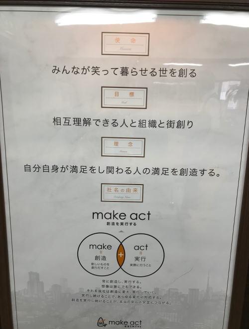 株式会社メイクアクト理念